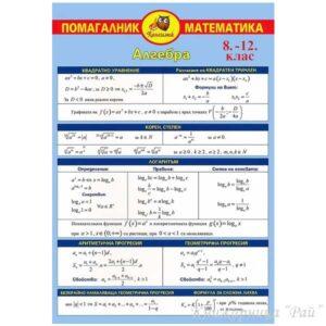 Помагалник по математика за 8., 9., 10., 11. и 12. клас.