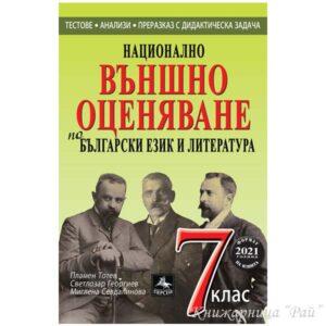 Помагало за НВО по български език и литература за 7. клас - Персей