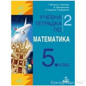 Учебна тетрадка № 2 по математика за 5. клас - Анубис
