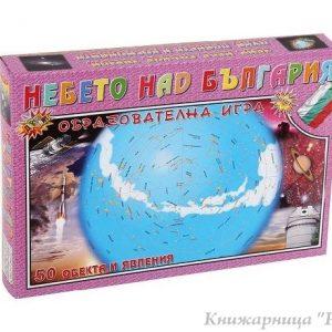 Небето над България 50 обекта и явления