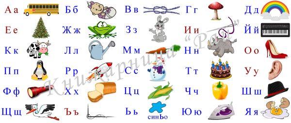 Чаша с азбуката в картинки - 1