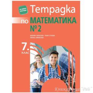 Тетрадка по математика № 2 за 7. клас - Просвета
