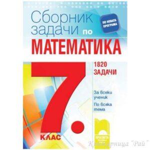 Сборник задачи по математика за 7. клас 1820 задачи - Просвета