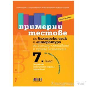 Тестове за НВО по български език и литература за 7. клас