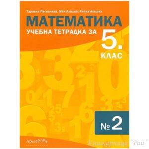 Учебна тетрадка по математика № 2 за 5. клас Архимед