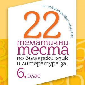 22 тематични теста по български език и литература за 6. клас