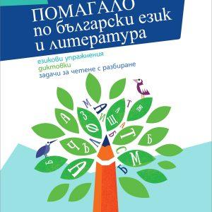 Помагало по български език и литература за 3. клас.