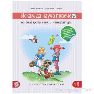 Искам да науча повече по български език и литература в 1. клас