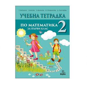 Тетрадка № 2 по математика за 1. клас