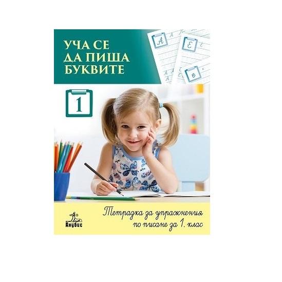 Уча се да пиша буквите: Тетрадка № 1 за 1. клас