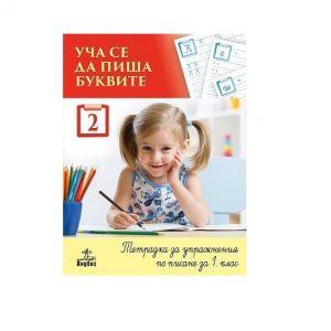 Уча се да пиша буквите - Тетрадка № 2 за 1 клас