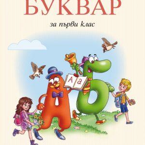 Буквар за 1. клас, М. Герджикова и колектив