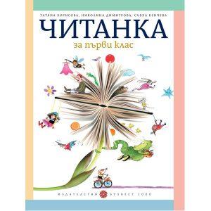 Читанка за 1. клас, Т. Борисова и колектив