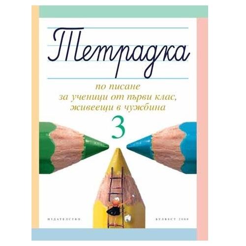 Тетрадка № 3 по писане за 1 клас за ученици, живеещи в чужбина
