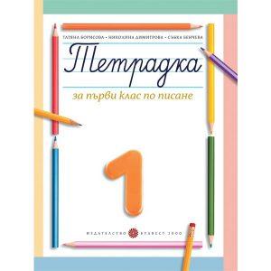 Тетрадка за 1. клас по писане № 1 (Борисова и колектив)