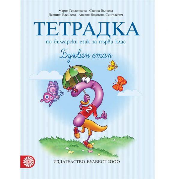 Тетрадка № 2 по български език за 1. клас. Буквен етап
