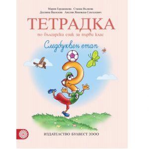 Тетрадка №3 по български език за 1. клас. Следбуквен етап