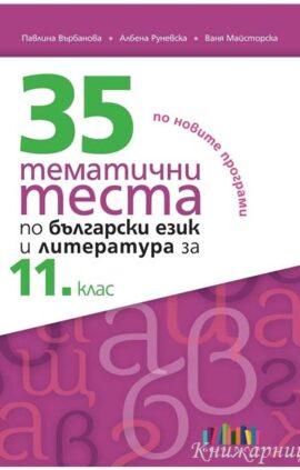 35 тематични теста по български език и литература за 11. клас - БГ Учебник