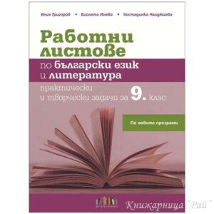 Работни листове по български език и литература за 9. клас - БГ Учебник