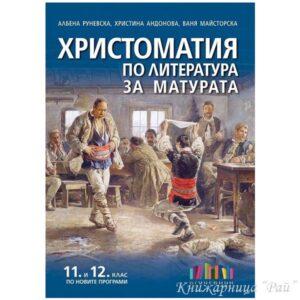 Христоматия по литература за матурата 11. и 12. клас - БГ Учебник