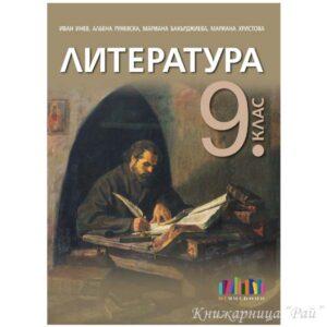 Литература за 9. клас + приложение с тестове - БГ Учебник