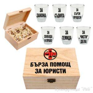 Кутия БЪРЗА ПОМОЩ ЗА ЮРИСТИ