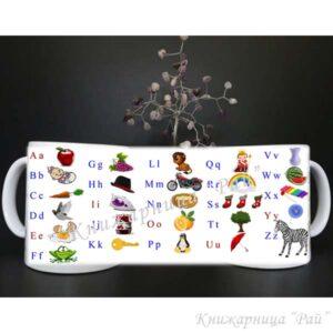Чаша с английската азбука в картинки