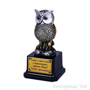 Трофей Честито Дипломиране - Бухал